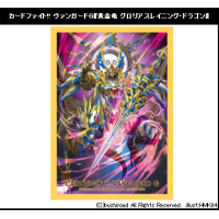 Sleeve Collection Mini Vol.228 (Golden Dragon, Glorious Raining Dragon)