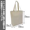 Sagiri Izumi Full Graphic Tote Bag (Natural)