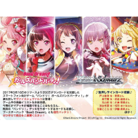 BanG Dream! Girls Band Party! Booster Box
