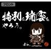 Special Type Zuiun T-Shirt (Black)