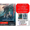 Godzilla: Monster Planet Trial Deck+