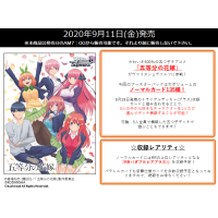 Gotoubun no Hanayome Booster Box