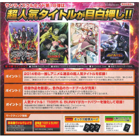 Sunrise Crusade Vol.18 Booster Box (SC-18B)