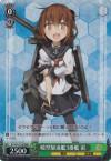 暁型駆逐艦3番艦 雷