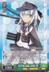 暁型駆逐艦2番艦 響