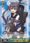 綾波型駆逐艦8番艦 曙