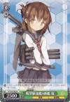 暁型駆逐艦4番艦 電