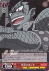 鉄竜のガジル