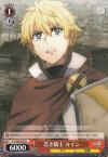 若き騎士 カイン