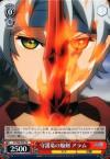 守護竜の焔剣 アラム