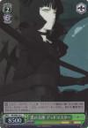 黒の玉座 デッドマスター
