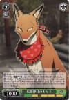 辰姫神社のキツネ