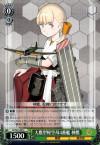 大鷹型軽空母4番艦 神鷹