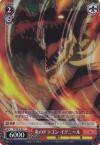 炎のドラゴン イグニール