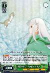 """""""氷結の絆""""パック&エミリア"""