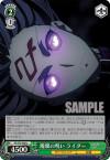 魔眼の呪い ライダー