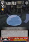 ゴブリン村の戦い リムル