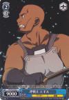 斧戦士 エギル
