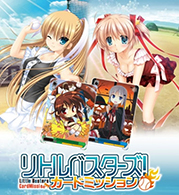 Little Busters! Card Mission EB