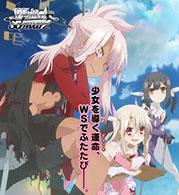 Fate/kaleid liner Prisma ☆ Ilya Zwei!