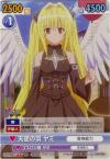 天使の羽 ヤミ