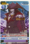 亡霊海賊王 ゲルド