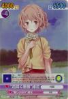 """花咲く季節""緒花"