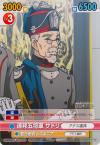 連邦五将軍 サドリ