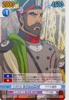 連邦五将軍 カイヴァーン